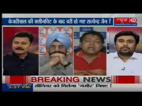 Arvind Kejriwal की क्लीनचिट के बाद बरी हो गए Satyendra Jain ? 5 Ki panchayat