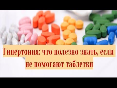 Таблетки от давления -