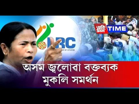 Assam Nagarik Manch members lend support to Mamata Banerjee's NRC remarks