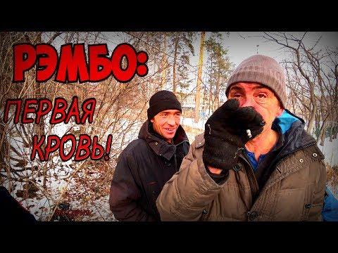 РЭМБО: ПЕРВАЯ КРОВЬ / 370 серия (18+)