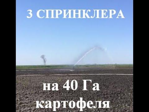Спринклерный полив 40 Га, Краснодарский край - насос от ВОМ + 3 спринклера