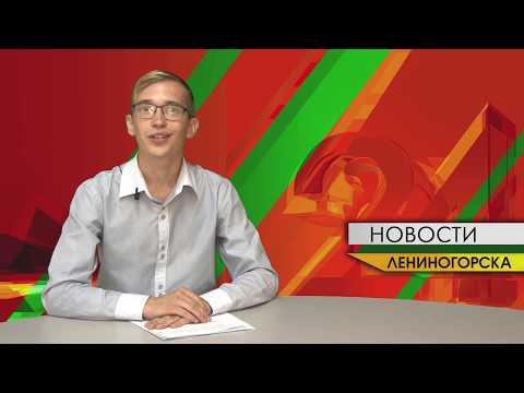 """""""Новости Лениногорска"""" от 07.08.2019"""