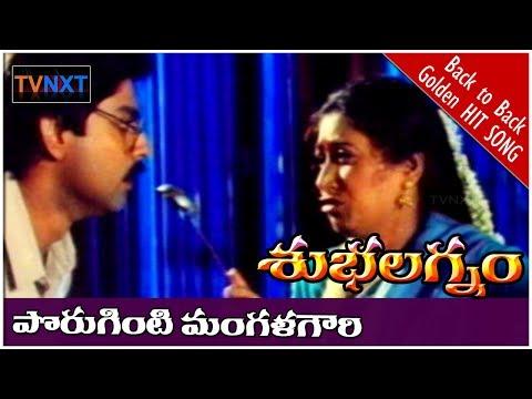 Poruginti Mangala Gouri Video Song    Subhalagnam Movie    Jagapathi Babu, Aamani    TVNXT
