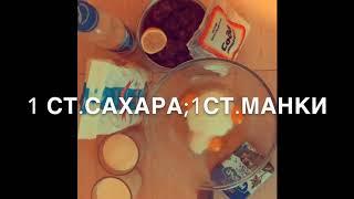 Манник с вишней пошаговый рецепт (молоко,яйца,манка,вишня,масло,сметана,сахар,сода) РЕЦЕПТ