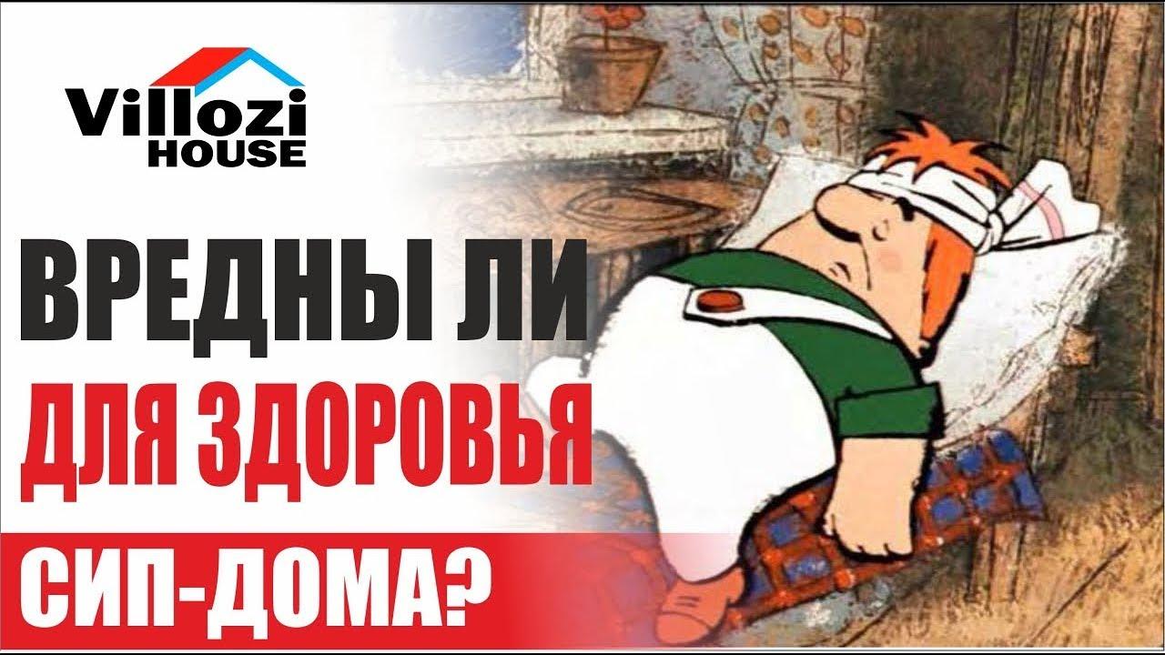 Отзыв о доме из сип панелей Крым, Севастополь, осень 2017 - YouTube