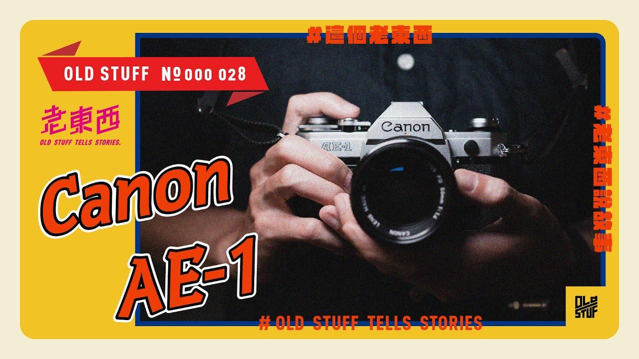 [這個老東西#28]這台相機,比手槍還厲害。Canon AE-1