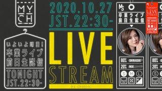 【LIVE】乃木坂46白石麻衣卒業コンサート前日生配信【今の思い語ります】