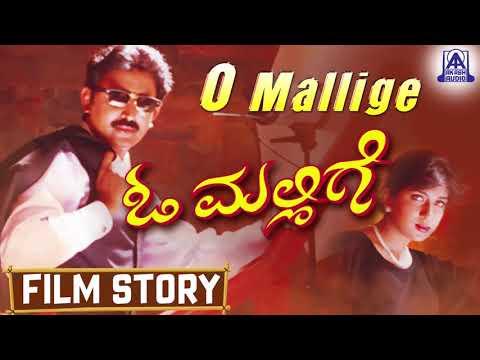 O Mallige I Kannada Film Story I Ramesh...