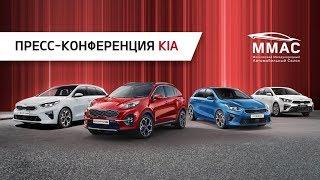 Трансляция пресс-конференции KIA Motors