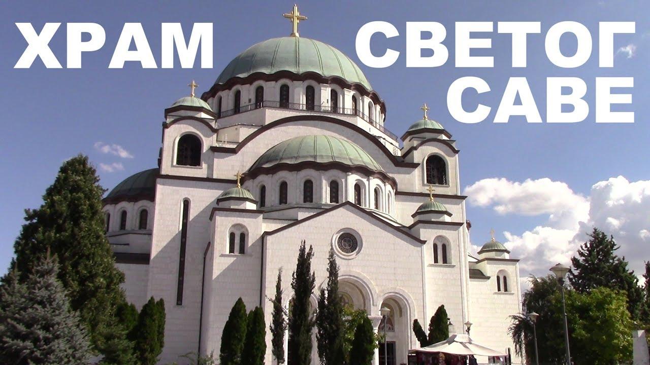 Београд Храм Светог Саве - Радови на Платоу
