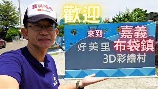 2020 /Taiwan嘉義 / 布袋 / 好美里3D彩繪村