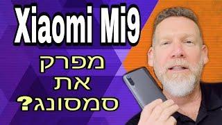 Xiaomi Mi 9 מפרק את סמסונג