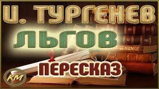 ЛЬГОВ. Иван Тургенев