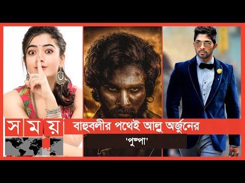 এ বছরেই আসছে পুষ্পার ১ম কিস্তি | Pushpa | Allu Arjun | Somoy TV | #1stforbangladesh