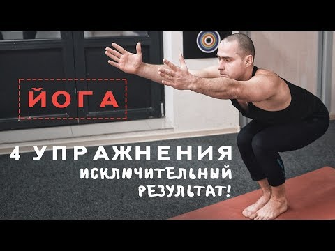 4 Упражнения. Исключительный результат! Твоя Йога!