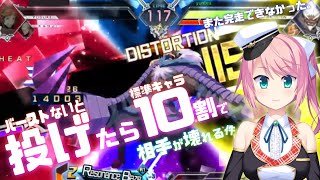 【BLAZBLUE CROSS TAG BATTLE】BBTAGる その2【Live】