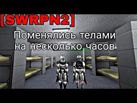 [SWRPN2] | поменялись телами с моим другом | выполняю обязанности полковника, а мой друг тренера