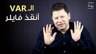 رضا عبد العال ال var انقذ فايلر