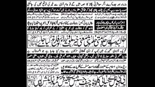 Muzaffarabad Rape Case