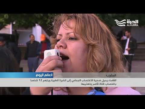 القضاء المغربي يحيل ضحية الاغتصاب الجماعي إلى الخبرة الطبية ويتهم 12 شخصا باغتصابها وتعذيبها