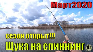 Рыбалка на спиннинг 2020 - щука брала на все приманки! - открытие сезона!
