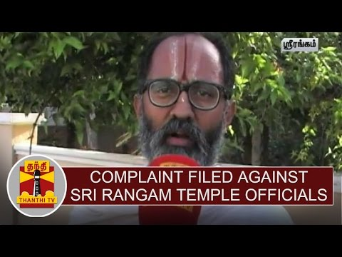 Complaint filed in Police against Srirangam Temple Officials   Thanthi TV