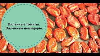 Вяленные помидоры.  Вяленные томаты.