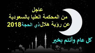 عاجل | المحكمة العليا بالسعودية تعلن رؤية استطلاع هلال شهر ذي الحجة 1439هـ