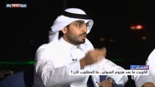 الكويت وآفاق الحرب على التطرف