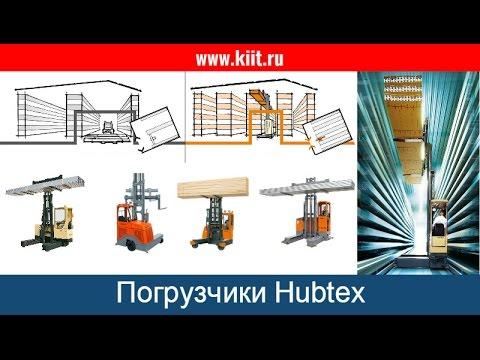 Видео обзор многоходовых боковых погрузчиков HUBTEX. Погрузчики с боковой загрузкой
