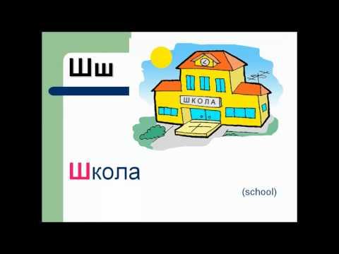 Український алфавіт /  Ukrainian Alphabet /  Alphabet Ukrainien