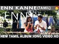 Download Enn Kanne - New Tamil Romantic Album Song HD MP3 song and Music Video