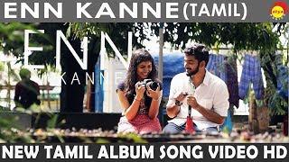 Enn Kanne - New Tamil Romantic Album Song HD