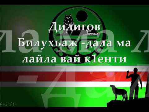 Билухаджи Дидигов -
