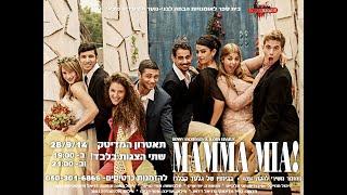 מאמא מיה (2014) Mama Mia