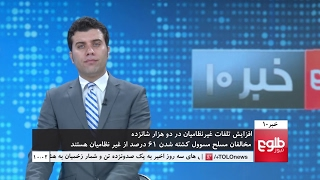 TOLOnews 10pm News 06 February 2017/طلوع نیوز، خبر ساعت ده، ۱۸ دلو ۱۳۹۵