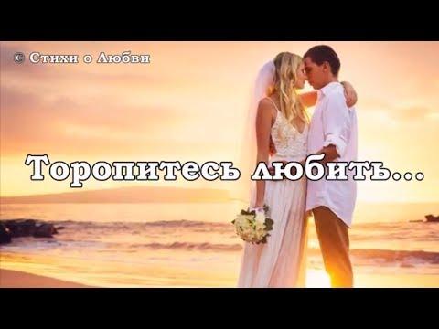 Торопитесь любить! Волшебное стихотворение о настоящей любви