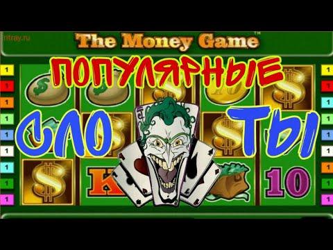 Обзор популярного слота The Money Game в онлайн казино вулкан. Играем в казино на бабло.
