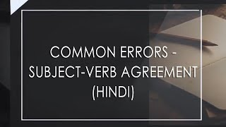 Common Errors - Subject-Verb Agreement | Essay and Answer Writing | Civil Services [Hindi]
