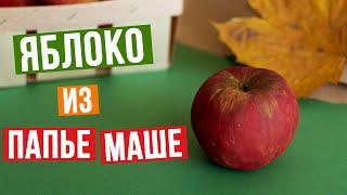 Как сделать яблоко из папье-маше своими руками