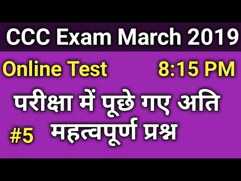 CCC Live Test of Computer Important Questions | ccc exam preparation in hindi