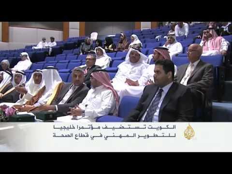 الكويت تستضيف مؤتمرا خليجيا للتطوير في قطاع الصحة