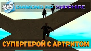 Diamond RP Sapphire #55 - Супергерой с Артритом! [Let's Play]