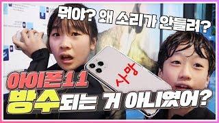 아이폰11 프로 방수테스트 하다가 폰 사망 ㅠㅠ 왜 소리가 안 들릴까요?_아롱다롱TV