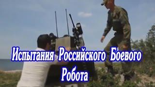 Испытание Российского Боевого Робота