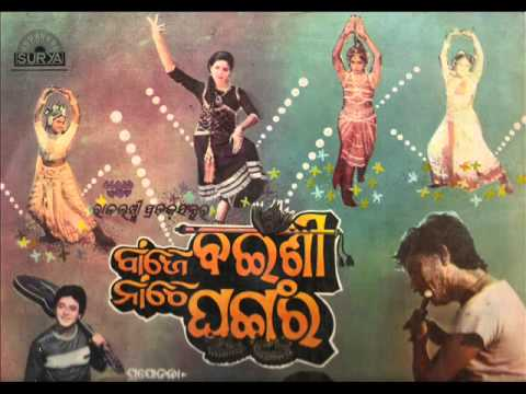 Theme Song of Odia Movie ''Baaje Bainshi Naache Ghungura...''(1986) sung by Haimanti Shukla