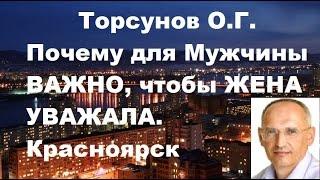 Торсунов О.Г. Почему для Мужчины ВАЖНО, чтобы ЖЕНА УВАЖАЛА. Красноярск