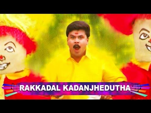 Malayalam Movie song : രാക്കടൽ കടഞ്ഞെടുത്ത