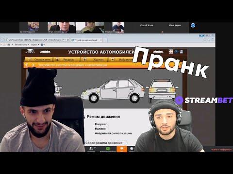 Стил Смотрит: Russia Paver - ПРАНКИ НА ОНЛАЙН УРОКАХ.