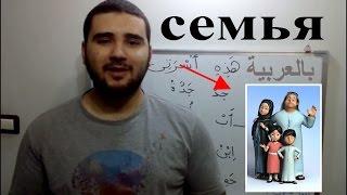 арабский язык для начинающих - семья 👪 по арабски #24